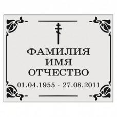 Табличка прямая с надписью на памятник
